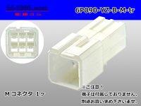 ●[yazaki] 090 (2.3) series 6 pole non-waterproofing M connectors [B type] (no terminals) /6P090-YZ-B-M-tr