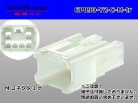 ●[yazaki] 090 (2.3) series 6 pole non-waterproofing M connectors [C type] (no terminals) /6P090-YZ-C-M-tr