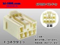 ●[yazaki] 090II series 6 pole F connector [2+4 type] (no terminals) /6P090-YZ-F-tr