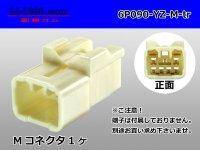 ●[yazaki] 090II series 6 pole M connector [2+4 type] (no terminals) /6P090-YZ-M-tr