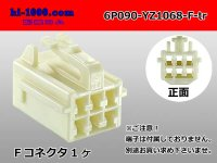 ●[yazaki] 090II series 6 pole F side connector [two three lines types] (no terminals) /6P090-YZ1068-F-tr