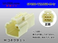 ●[yazaki] 090II series 6 pole M side connector [two three lines types] (no terminals) /6P090-YZ1068-M-tr