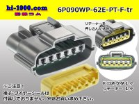 ●[sumitomo] 090 typE 62 waterproofing series E type 6 pole F connector (gray)(no terminal)/6P090WP-62E-PT-F-tr