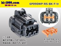 ●[sumitomo] 090 type waterproofing series 6 pole F connector  [black] (no terminals) /6P090WP-RS-E-BK-F-tr