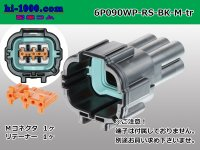 ●[sumitomo] 090 type waterproofing series 6 pole M connector [black] (no terminals)/6P090WP-RS-BK-M-tr
