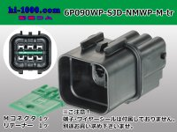 ●[furukawa] (former Mitsubishi) NMWP series 6 pole waterproofing M connector (no terminal)/6P090WP-SJD-NMWP-M-tr