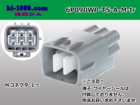 ●[sumitomo]  090 type TS waterproofing 6 pole M connector [A type] (no terminals)/6P090WP-TS-A-M-tr