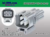 ●[sumitomo]  090 type TS waterproofing 6 pole M connector [gray][A type] (no terminals)/6P090WP-TS-A-M-tr