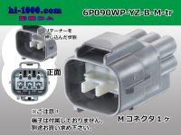 ●[yazaki] 090II waterproofing series 6 pole M connector  [gray] (no terminals)/6P090WP-YZ-B-M-tr
