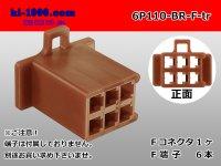 ●[sumitomo] 110 type 6 pole F connector[brown] (no terminals) /6P110-BR-F-tr