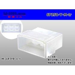 Photo1: ●[yazaki] 250 type 6 pole lock no M connector (no terminals) /6P250-Y-M-tr