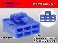 ●[yazaki] 250 type 6 pole CN(A) series F connector[blue] (no terminals) /6PF250-BL-F-tr