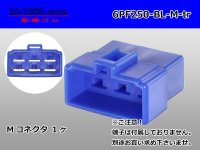 ●[yazaki] 250 type 6 pole CN(A) series M connector[blue] (no terminals) /6PF250-BL-M-tr