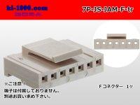 ●[JAM] JS series 7 pole F connector (no terminals) /7P-JS-JAM-F-tr