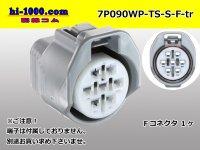 ●[sumitomo]  090 type TS waterproofing 7 pole F connector [gray] (no terminals)/7P090WP-TS-S-F-tr