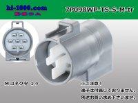 ●[sumitomo]  090 type TS waterproofing 7 pole M connector [gray](no terminals)/7P090WP-TS-S-M-tr