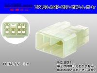●[AMP] 120 type multi-interlock connector mark II 7 pole M connector (no terminal) /7P120-AMP-MIC-MK2-M-tr