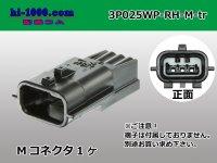 ●[yazaki]025 type RH waterproofing series 3 pole M connector (no terminals) /3P025WP-RH-M-tr