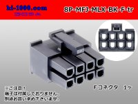 ●[Molex] Mini-Fit Jr series 8 pole [two lines] female connector [black] (no terminal)/8P-MFJ-MLX-BK-F-tr