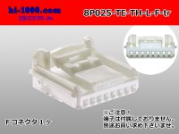 ●[TE]025 type series 8 pole F connector[white] (no terminals)one line of type /8P025-TE-TH-L-F-tr