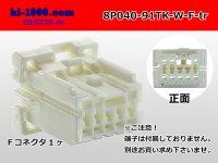 ●[yazaki]type 91 connector TK type 8 pole F connector(no terminals) /8P040-91TK-W-F-tr