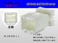 ●[yazaki]type 91 connector TK type 8 pole M connector(no terminals) /8P040-91TK-W-M-tr