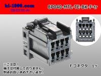 ●[TE] 040 type 8 pole multi-lock F connector [black](no terminals) /8P040-MTL-TE-BK-F-tr