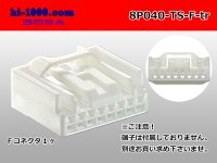 ●[sumitomo] type TS series 8 pole (one line of side) F connector (no terminals) /8P040-TS-F-tr
