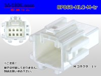 ●[yazaki] 060 type HLC series 8 pole M connector (no terminals) /8P060-HLC-M-tr
