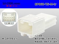 ●[sumitomo] 060 type TS series 8 pole M connector (terminals) /8P060-TS-M-tr