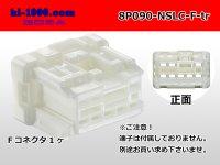 ●[furukawa] 8 pole 090 model NS-LC series F connectors (no terminals) /8P090-NSLC-F-tr