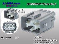 ●[yazaki] 090II waterproofing series 8 pole M connector  [gray] (no terminals)/8P090WP-YZ-B-M-tr