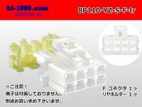 ●[yazaki] 110 type 8 pole S type female connector (no terminal)/8P110-YZ-S-F-tr