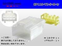 ●[yazaki] 110 type 8 pole S type male connector (no terminal)/8P110-YZ-S-M-tr