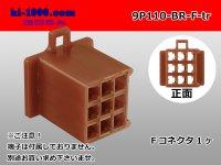 ●[sumitomo] 110 type 9 pole F connector[brown] (no terminals) /9P110-BR-F-tr