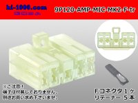 ●[AMP] 120 type multi-interlock connector mark II 9 pole F connector (no terminal) /9P120-AMP-MIC-MK2-F-tr