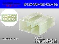 ●[AMP] 120 type multi-interlock connector mark II 9 pole M connector (no terminal) /9P120-AMP-MIC-MK2-M-tr