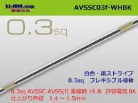 [Sumitomo]  AVSSC0.3f (1m) white, black stripe/AVSSC03f-WHBK