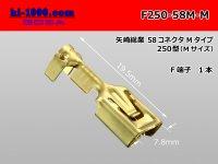[Yazaki] 250 type 58 series M type F terminal (medium size) /F250-58M-M