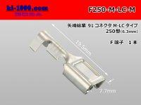 [Yazaki] 250 type 91 series M-LC type F terminal (medium size) /F250-M-LC-M