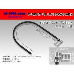 Photo1: F250HT-UL1015AWG16BK with F250HT terminal UL1015- black AWG16 heat resistance electric wire/F250HT-UL1015AWG16BK