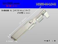 [Yazaki] 250 type 91 series M-LC type M terminal (medium size) /M250-M-LC-M