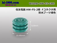 [Sumitomo]HW series FS type 2 pole F connectorWaterproofing boots [green] /WS090-HW-FS-GRE