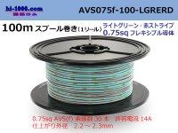 ●[SWS]  AVS0.75f  spool 100m Winding   [color light green & red stripe] /AVS075f-100-LGRERD