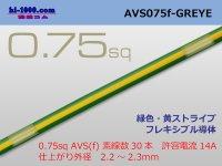 ●[SWS]  AVS0.75f (1m)  [color green & yellow stripe] /AVS075f-GREYE
