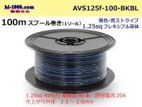 ●[SWS]  Electric cable  100m spool  Winding  (1 reel )[color Black & blue Stripe] /AVS125f-100-BKBL