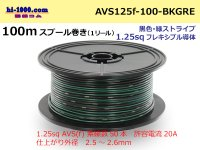 ●[SWS]  Electric cable  100m spool  Winding  (1 reel ) [color Black & green Stripe] /AVS125f-100-BKGRE