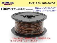 ●[SWS]  Electric cable  100m spool  Winding  (1 reel )[color Black & orange Stripe] /AVS125f-100-BKOR