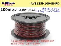 ●[SWS]  Electric cable  100m spool  Winding  (1 reel )[color Black & red Stripe] /AVS125f-100-BKRD