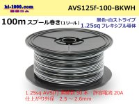 CPAVS1.25F  [SWS]  Electric cable  100m spool  Winding  (1 reel ) [color Black & white Stripe] /AVS125f-100-BKWH